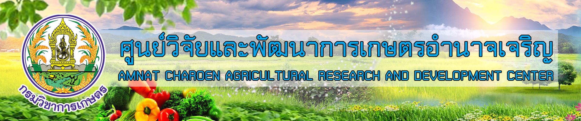 ศูนย์วิจัยและพัฒนาการเกษตรอำนาจเจริญ