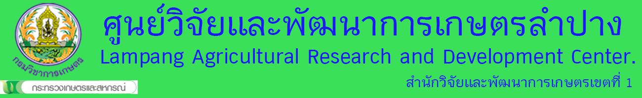 ศูนย์วิจัยและพัฒนาการเกษตรลำปาง