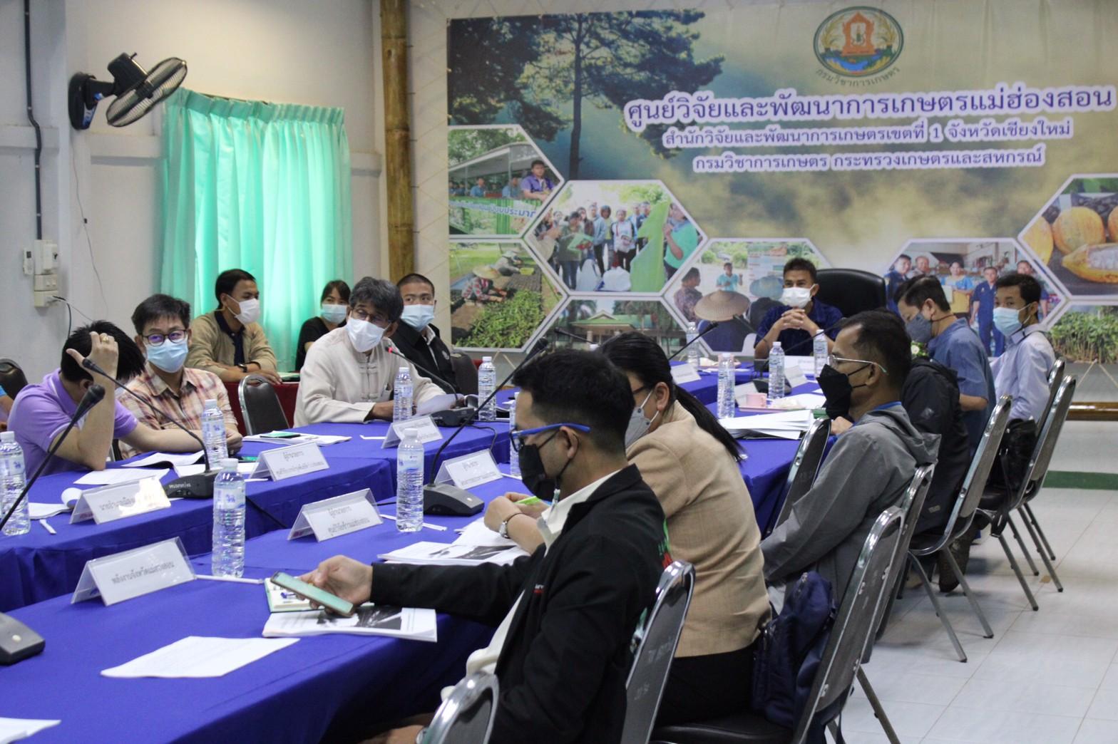 ประชุมร่างแผนแม่บทศูนย์บริการและพัฒนาลุ่มน้ำปายตามพระราชดำริ