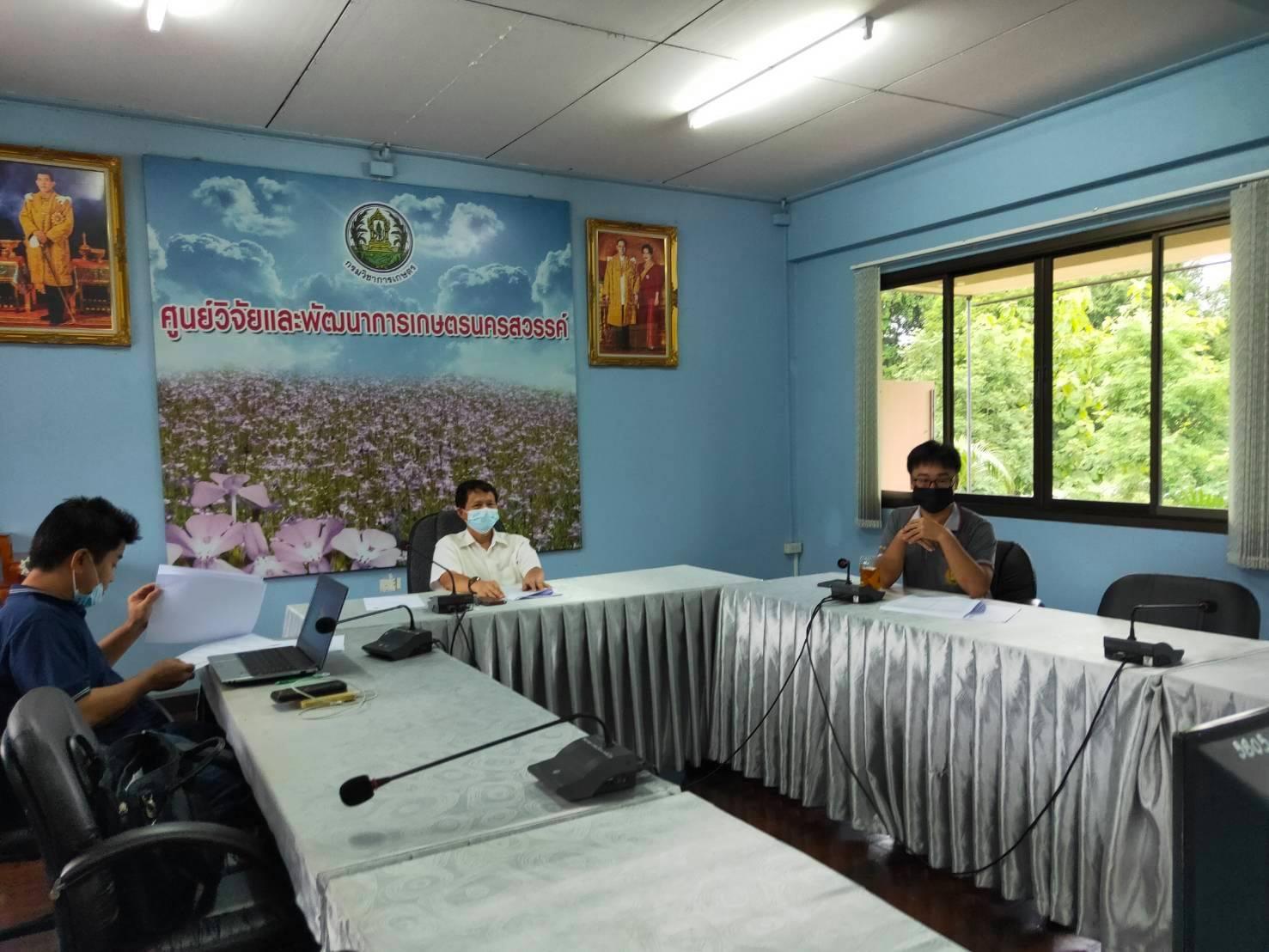 ร่วมประชุมคณะกรรมการบริหารงานโครงการพิเศษในพื้นที่ สวพ.5 ปีงบประมาณ 2564 ครั้งที่ 2/2564