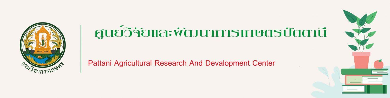 ศูนย์วิจัยและพัฒนาการเกษตรปัตตานี