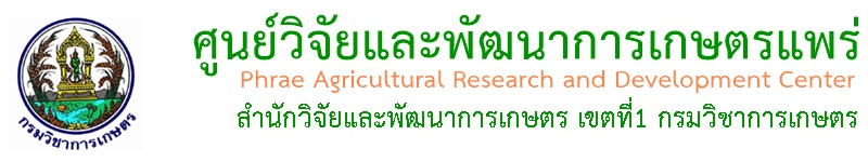Phare Agricultural Research & Development Center