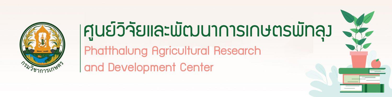ศูนย์วิจัยและพัฒนาการเกษตรพัทลุง