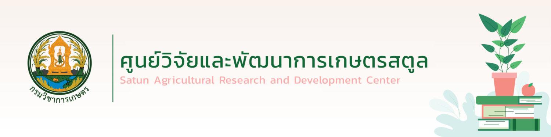 ศูนย์วิจัยและพัฒนาการเกษตรสตูล
