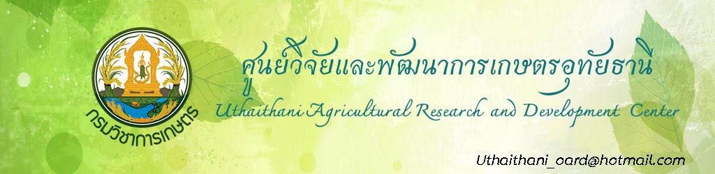 ศูนย์วิจัยและพัฒนาการเกษตรอุทัยธานี