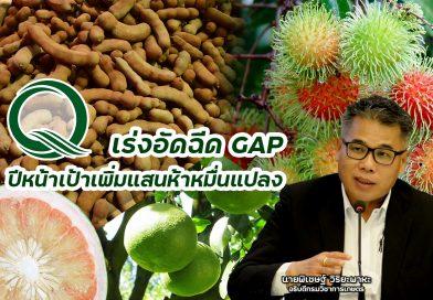 เกษตรฯ เร่งอัดฉีด GAP ปีหน้าเป้าเพิ่มแสนห้าหมื่นแปลง