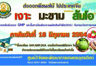 การส่งออกพืช ผลไม้ ไป ประเทศจีน ต้องขอรับรอง GMP ก่อนวันที่ 18 มิถุนายน 2564