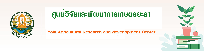 ศูนย์วิจัยและพัฒนาการเกษตรยะลา