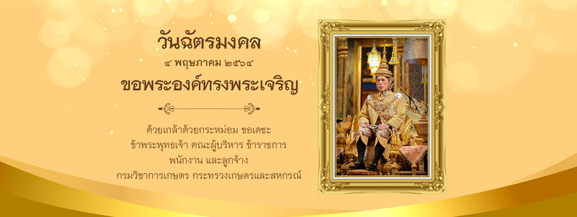 Coronation-Day2021-fb
