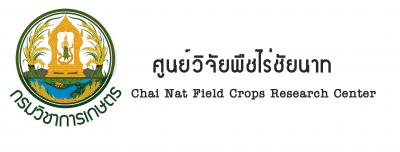 ศูนย์วิจัยพืชไร่ชัยนาท Logo