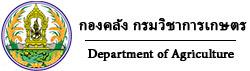 กองคลัง กรมวิชาการเกษตร Logo