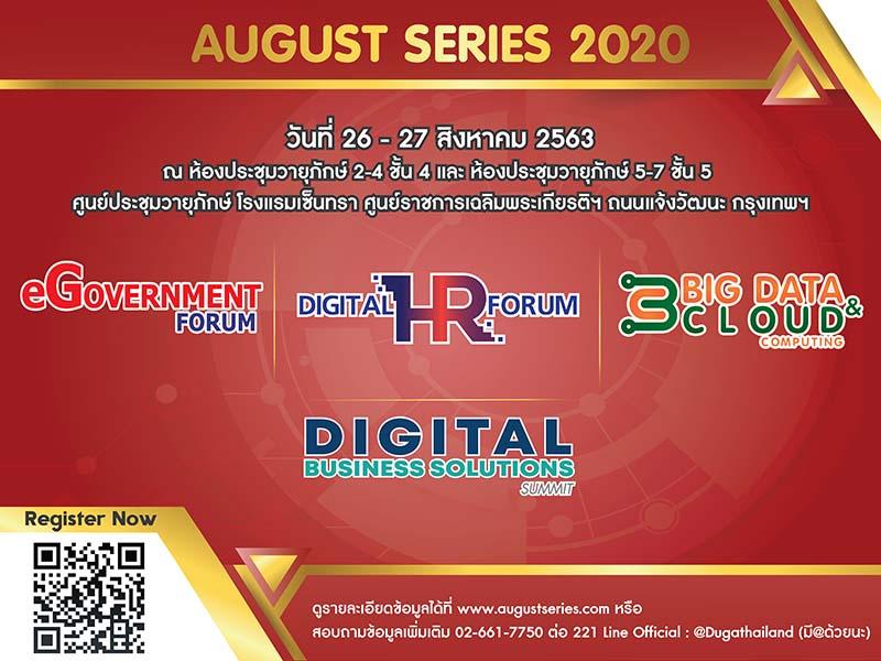 งานอบรมสัมมนาวิชาการและแสดงนวัตกรรมดิจิทัลเทคโนโลยี August Series 2020