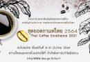 """ขอเชิญร่วมประกวด กาแฟอะราบิกาและกาแฟโรบัสตา """"สุดยอดกาแฟไทย 2564 Thai Coffee Excellence 2021""""  พร้อมใบสมัคร"""