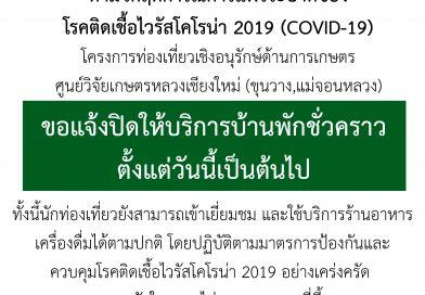 ตามวิกฤตการณ์การแพร่ระบาดของโรคติดเชื้อไวรัสโคโรน่า 2019 (COVID-19) โครงการท่องเที่ยวเชิงอนุรักษ์ด้านการเกษตรศูนย์วิจัยเกษตรหลวงเชียงใหม่ (ขุนวาง,แม่จอนหลวง)