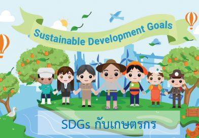 """ชุดวิดีทัศน์ """"ร่วมคิด ร่วมทำ ร่วมปรับเปลี่ยน สู่ความยั่งยืนของไทยเเละโลกเรา"""" (SDGS) ตอนที่ 6 SDGs กับเกษตรกร"""