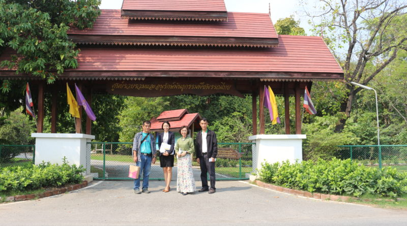 ศูนย์รวบรวมและอนุรักษ์พันธุกรรมพืชพรรณไทย
