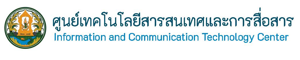 ศูนย์เทคโนโลยีสารสนเทศและการสื่อสาร
