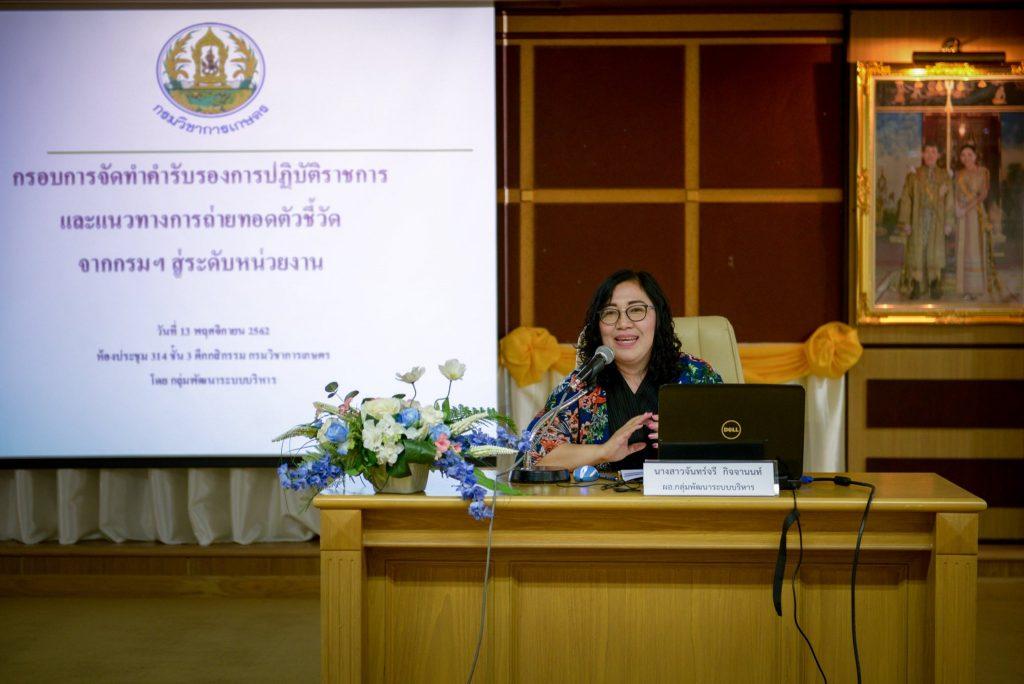 การประชุมชี้แจงกรอบการจัดทำคำรับรองการปฏิบัติราชการ และแนวทางการดำเนินงานตามตัวชี้วัด ปีงบประมาณ พ.ศ. 2563