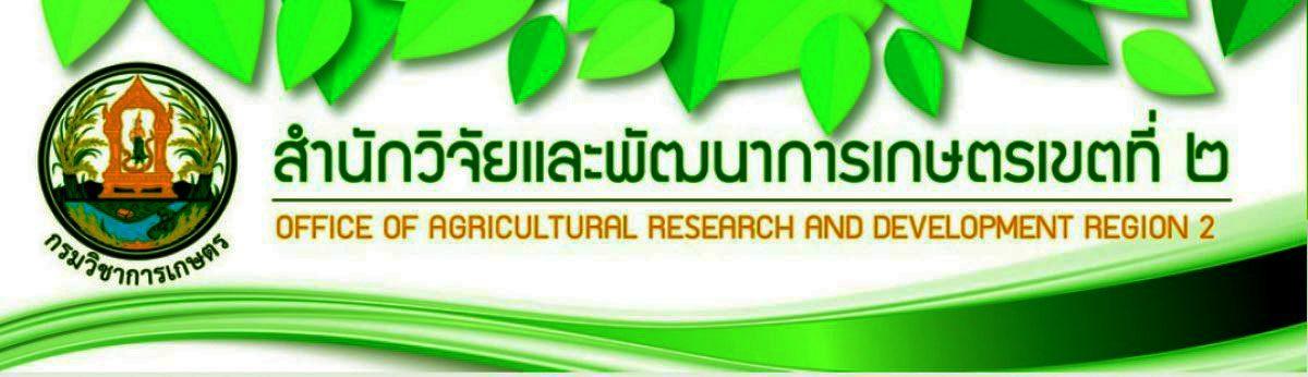 สำนักวิจัยเเละพัฒนาการเกษตรเขตที่ ๒