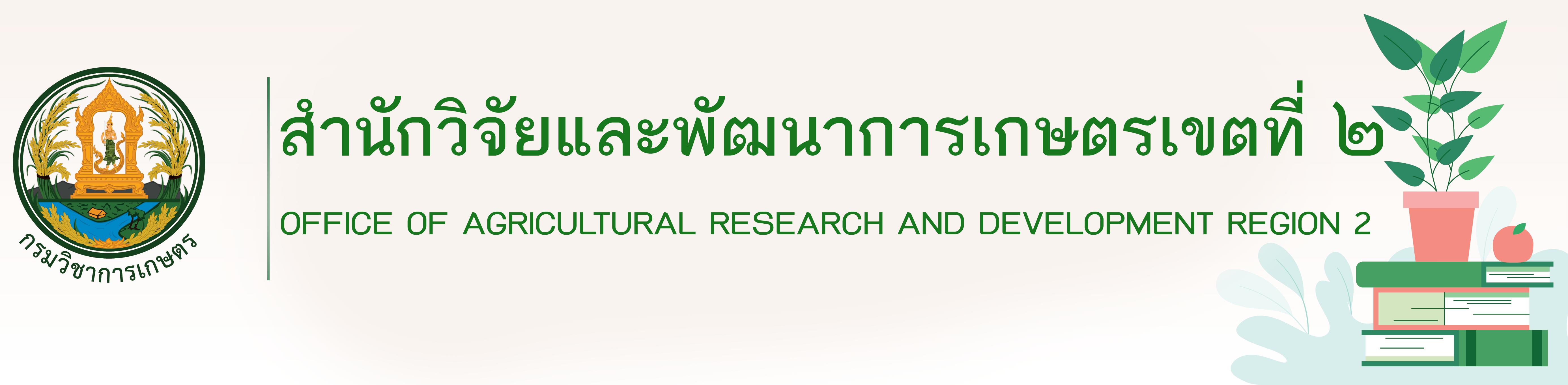 สำนักวิจัยและพัฒนาการเกษตรเขตที่ 2