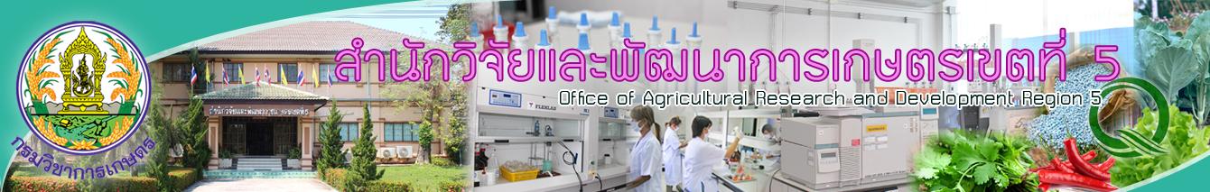 สำนักวิจัยและพัฒนาการเกษตรเขตที่ 5