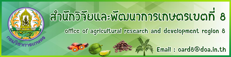 สำนักวิจัยและพัฒนาการเกษตรเขตที่ 8