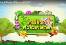 สำนักวิจัยและพัฒนาการเกษตรเขตที่ 8 จังหวัดสงขลา กรมวิชาการเกษตร เสนอเรื่องราวโครงการดอกไม้เมืองหนาว จากพระราชดำริสู่การสร้างอาชีพแก่เกษตร อ.เบตง จ.ยะลา ผ่านรายการคนไทยหัวใจเกษตร ทางสถานีโทรทัศน์ช่อง 9 MCOT