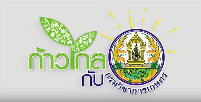 รายการก้าวไกลกับกรมวิชาการเกษตร ตอน การเพิ่มประสิทธิภาพการผลิตพืชผักในจังหวัดราชบุรี โดยใช้ไส้เดือนฝอยสายพันธุ์ไทย