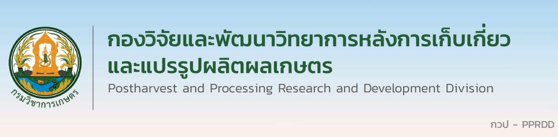 กองวิจัยและพัฒนาวิทยาการหลังการเก็บเกี่ยวและแปรรูปผลิตผลเกษตร
