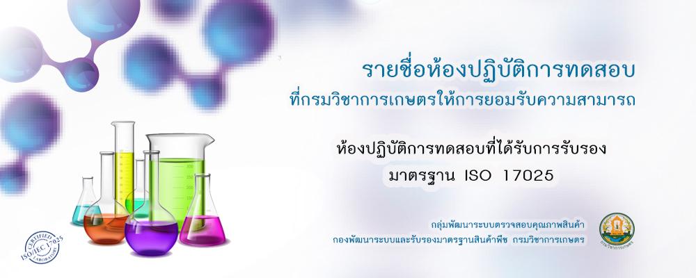 Lab ISO 17025