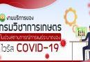 งานบริการของกรมวิชาการเกษตร ในช่วงการแพร่ระบาดไวรัส COVID-19