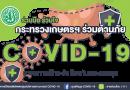 มาตรการเฝ้าระวัง ป้องกัน และการเตรียมความพร้อมในสถานการณ์การแพร่ระบาดโรคติดเชื้อไวรัสโคโรนา 2019 (Covid-19) ของกระทรวงเกษตรและสหกรณ์